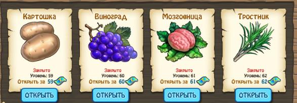 новые растения в зомби ферме